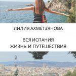 Моя книга «Вся Испания: жизнь и путешествия» вышла в свет!