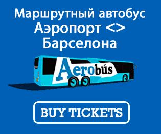 купить билеты aerobus